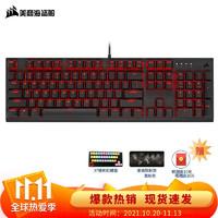 美商海盗船 K60 PRO 红光V轴 机械键盘樱桃轴