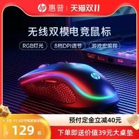 HP 惠普 无线电竞鼠标可充电款有线电脑游戏RGB宏双模机械LOL
