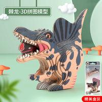 儿童diy 棘龙-3D拼图模型