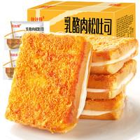 Oelo Bella 欧贝拉 乳酪肉松吐司面包整箱