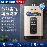 AUX 奥克斯 燃气热水器零冷水增压家用天然气液化气智能恒温燃气热水器