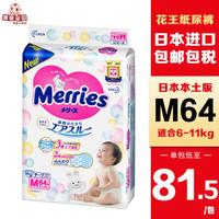 Merries 妙而舒 日本花王(Merries) 原装进口花王纸尿裤尿不湿拉拉裤 M64片纸尿裤