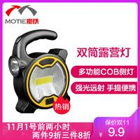 魔铁 MOTIE LED C56 露营手提照明灯