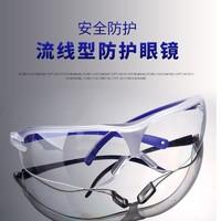 LJGOOD/驪佳 護目眼鏡護目鏡 1件顏色隨機發貨