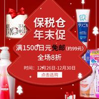 海淘活动:多庆屋中文官方商城 保税仓专场 促销活动