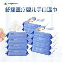 SurgiMaster舒捷婴儿手口湿巾 25片装*12包