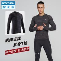 迪卡儂緊身衣男跑步運動長袖健身服速干打底訓練衣服籃球T恤RUNR