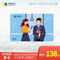 【李國慶早晚讀書會員90天季卡】音視頻內容