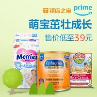 中亚Prime会员:亚马逊中国 母婴镇店之宝