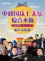 曹云金實力推薦-聽云軒相聲大會喜聚現場專場(10月)  北京站