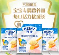 Heinz亨氏 金裝鱈魚胡蘿卜粒粒面(新法規) 320g亨氏Heinz