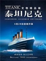 周末歡樂行 : 泰坦尼克文物精品展  武漢站
