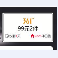 促銷活動:蘇寧易購 361° 品牌限時聚惠