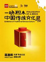一塊積木·中國傳統文化展-樂高?認證拼砌大師蔣晟暉Prince Jiang 沈陽站