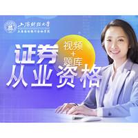 滬江網校 證券從業資格考試全科【隨到隨學班】