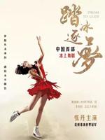 中國首部冰上舞劇《踏冰逐夢》北京站