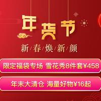 海淘活动:莎莎网 年货节新春焕颜 专场活动