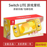 Nintendo 任天堂 Switch Lite 游戲機