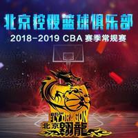 最低2.7折 : 2018-2019賽季CBA常規賽 北京北控VS上海嗶哩嗶哩  北京站