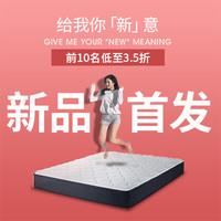 """促销活动:京东 ZINUS官方旗舰店 给我你""""新""""意"""