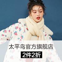 促銷活動:蘇寧易購 太平鳥女裝限時搶購