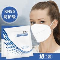 申友 KN95防护口罩 10只装