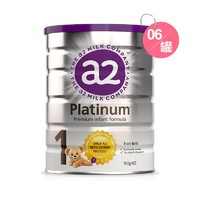 A2 白金婴儿配方奶粉 一段 900g*6罐装