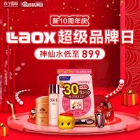 促銷活動 : Laox超級品牌日-新十周年感恩回饋季