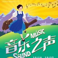 百老匯經典音樂劇《音樂之聲》中文版  上海站