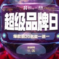 促銷活動 : 京東  螢石超級品牌日