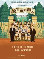 法國音樂劇《放牛班的春天》中文版 上海站