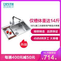 百汉(BESTH)4MM加厚304不锈钢手工厨房洗菜洗碗盆大单不锈钢水套餐
