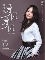 """2020戴愛玲""""愛你愛你""""演唱會 廣州站"""