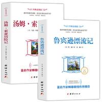 《魯濱遜漂流記+湯姆索亞歷險記》全2冊