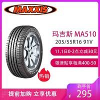 玛吉斯(MAXXIS)轮胎/汽车轮胎 205/55R16 91V MA510 原配新科鲁兹/菲亚特菲翔