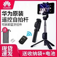 華為原裝自拍桿藍牙遙控通用型旅行拍照榮耀oppo蘋果小米手機自照