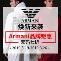 海淘活动:Get The Label中文官网 Armani品牌专场