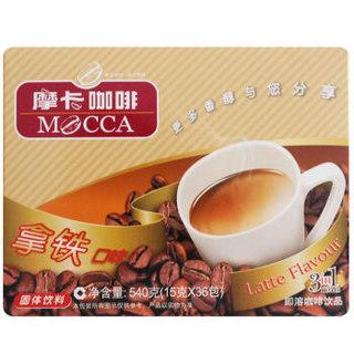 摩卡咖啡 三合一随身包(拿铁口味)540g(15g*36包)*6件