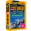 《中国自助游》(2017版)