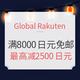 力度升级,值友专享:Global Rakuten 直邮免运费活动 满8000日元免运费+满12000日元立减2000日元