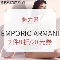 促销活动:魅力惠 EMPORIO ARMANI品牌男女内衣专场