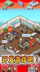 游戏开发物语:在 App Store 上的内容