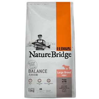 Nature Bridge 比瑞吉 健康型天然粮 大型犬幼犬粮 15kg