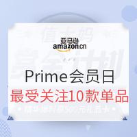 亚马逊中国Prime会员日