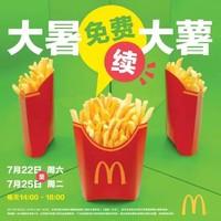 限时特供:McDonald's 麦当劳 大薯日