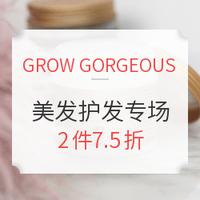 值友专享、海淘活动:GROW GORGEOUS官网 精选美发护发专场