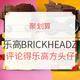获奖名单、评论有奖:聚划算 天猫乐高官方旗舰店 BRICK HEADZ系列 领券满499减20元,评论得brickheadz公仔