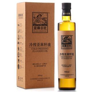 亚麻公社 亚麻籽油 低温冷榨 250ml