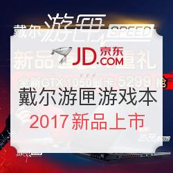 DELL 戴尔 灵越游匣游戏本 2017新品上市