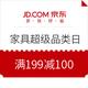 优惠券码:京东 家具超级品类日 满199减100,最高减2500,会员专享满499减249